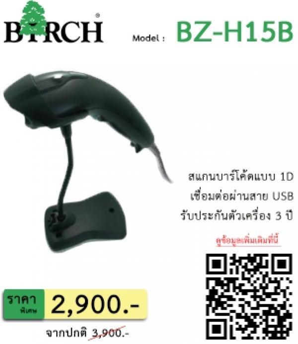 BZ-H15B
