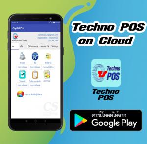 App Techno POS on Cloud