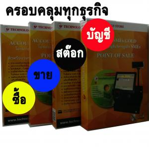 โปรแกรมAccount SMEs GOLD