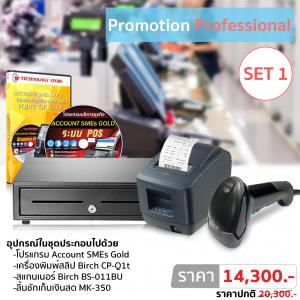Promotion Professional SET 1