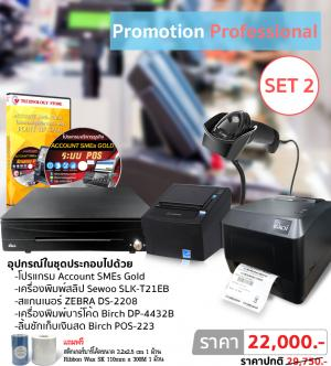 Promotion Professional SET 2