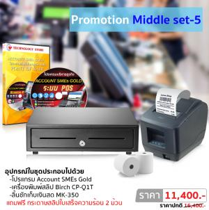 Promotion MIDDLE Set-5