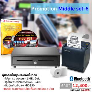 Promotion MIDDLE Set-6