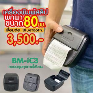 BM-iC3